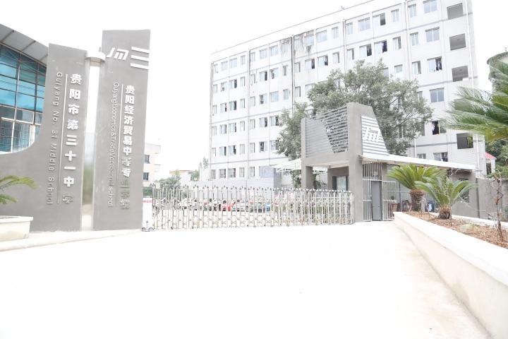 贵阳市经济贸易中等专业学校2019年招生简章