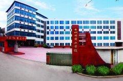 贵州电子商务职业技术学院招生