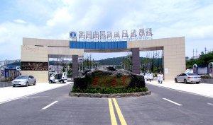 盘县职业技术学校| 贵州省盘州市职业技术学校